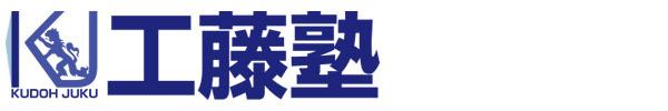 医学部専門予備校 工藤塾