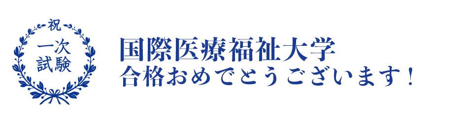 工藤塾1次試験合格実績