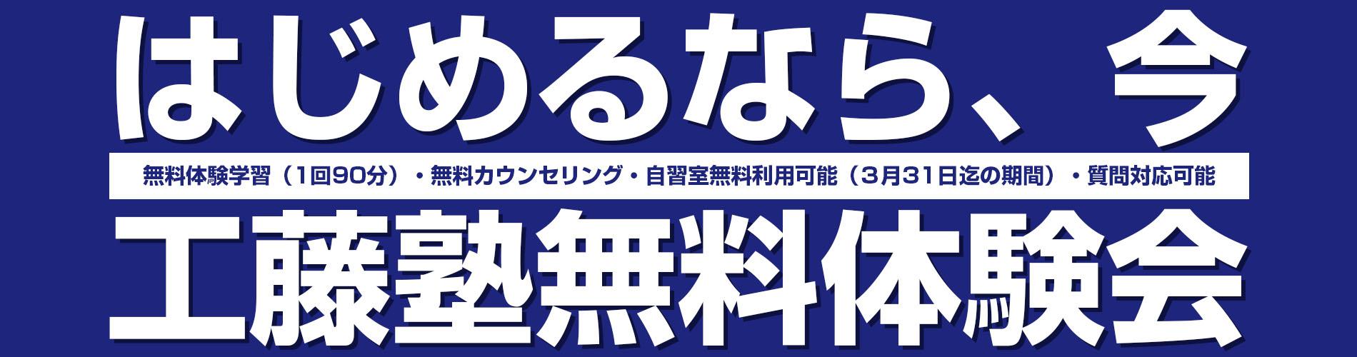 静岡の医学部予備校工藤塾無料体験会