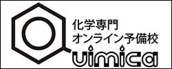 化学専門オンライン予備校Quimica